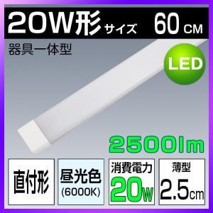 LEDベースライト キッチライト 器具一体型 LED蛍光灯 直付形 薄型 一体型LEDライト 超高輝度 昼光色 60cm 20W形?天井直付 省エネ インテリア 廊下 駐車場 庭園 kyodo-store