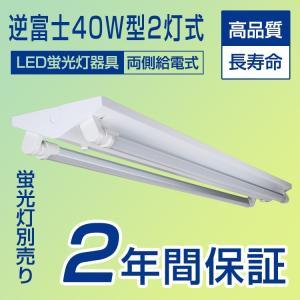 LED蛍光灯器具 40W形逆富士器具 40W型2灯式 ベースライト G13 照明器具 天井照明 LEDライト シーリングライト 施設用 LED
