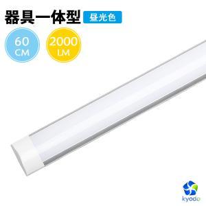 LEDベースライト 一体型LEDライト LED蛍光灯 直付形 薄型 シーリングタイプ 昼光色 60cm 20W形?天井直付 明るい 省エネ キッチン 玄関 倉庫 工場 廊下 駐車場 kyodo-store