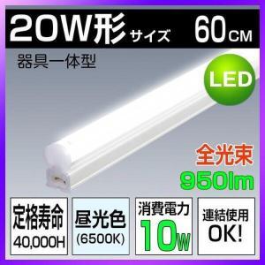 【特徴】 ●器具一体型:取付簡単の一体型LED直管蛍光灯。器具を別途用意する必要なし、超軽量を実現。...