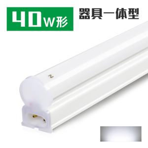 LED蛍光灯 器具一体型  40W型 18w G13  昼光色 ビーム角度120° 120cm 100V/200V対応 蛍光灯器具 LEDライト 節電 省エネ|kyodo-store