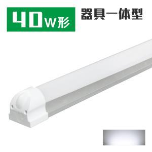 LED蛍光灯40W型 器具一体型 LED 蛍光管 蛍光灯 120cm 昼光色 100V/200V対応 蛍光灯器具 ベースライト LEDライト kyodo-store