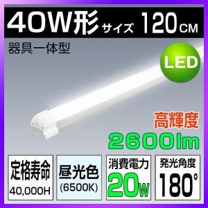 LED蛍光灯40W型 器具一体型 led蛍光管 120cm 昼光色 100V/200V対応 蛍光灯器具 LEDライト(GT-RGD-T820WCW)|kyodo-store