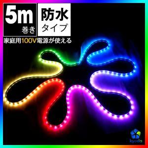 LEDテープライト 5m 光が流れる RGB 防水 150leds リモコン操作 SMD5050 LEDテープ 記憶型 間接照明|kyodo-store
