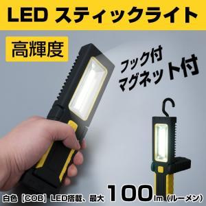 LED ワークライト 作業灯 懐中電灯 ハンディライト スティックライト  防災 COB LEDライト フック付 マグネット固定 夜間作業用ライト 面発光 広範囲|kyodo-store