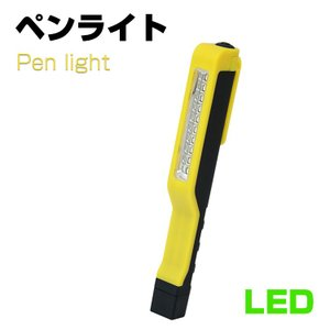 送料無料LEDスティックライト LEDライト Pen light ペンライト クリップペンライト コンパクトサイズで防災・アウトドア、作業灯にもお勧め!|kyodo-store