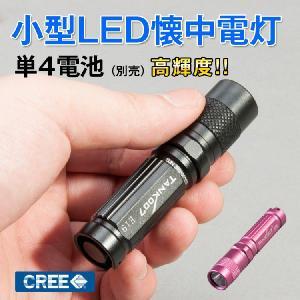 懐中電灯 LED ハンディライト CREE 最小サイズ ライト ハンドライト フラッシュライト 小型|kyodo-store