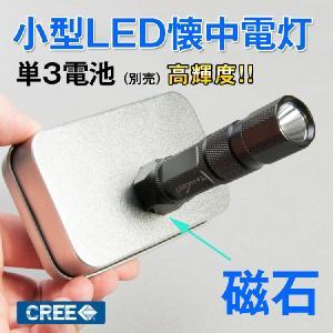 懐中電灯 LED 磁石 ハンディライト CREE ハンドライト フラッシュライト 明るいライト 小型 ミニ 電池式 単3電池|kyodo-store