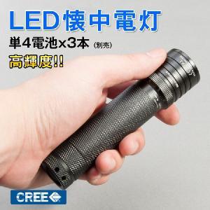 懐中電灯 LED ハンディライト CREE ハンドライト フラッシュライト 明るいライト 小型 ミニ 電池式 単4電池 作業用ライト|kyodo-store