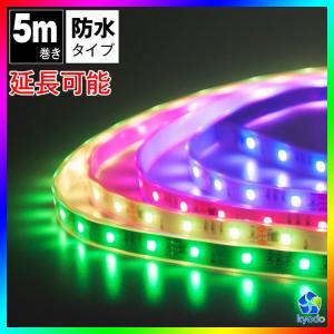 マジック LEDテープライト 5m 光が流れる RGB 最大200M延長可能 防水加工 150leds リモコン操作 SMD5050 LEDテープ|kyodo-store