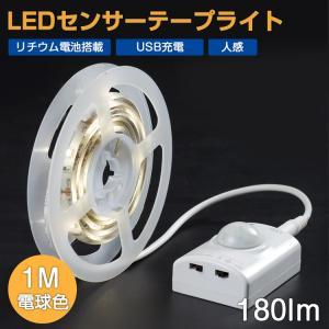 LEDセンサーライト テープライト1m  PIRセンサー付き 人感 リチウム電池搭載 USB充電 自由切断可 電球色 IP65 防水防滴 PSE認証 両面テープ付き