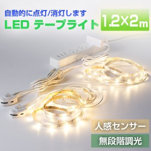LEDセンサーライト LEDテープライト 人感センサー 夜間ライト 間接照明 1.2m*2 防水 電球色 低圧12V LED 足元灯 夜間照明|kyodo-store