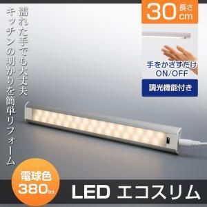 直管形LEDランプ LEDバーライト 人感センサー 調光機能付き LEDエコスリム LEDスリムライト 間接照明  長さ300MM 電球色 380lm   おしゃれ  デスクライト