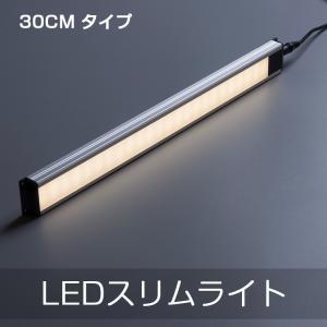 送料無料直管形LEDランプ LEDエコスリム  バーライト長さ300MM 電球色 照明器具 スチールラックに取り付けられるLEDライト デスクライト|kyodo-store