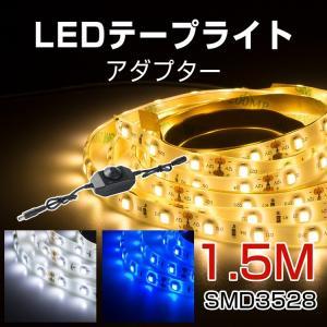 LEDテープライト 防滴1.5M アダプター Mini調光器 SMD3528 電球色 昼光色 青 間接照明 正面発光 看板照明 棚下照明 LEDバーライト LEDスリムライト インテリア|kyodo-store