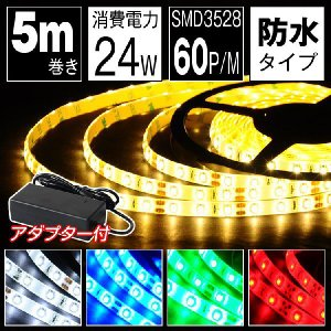 LEDテープ 3528 5m 防水 100V 電球色 昼光色 白 赤 緑 青 LED テープライト 間接照明 LED|kyodo-store