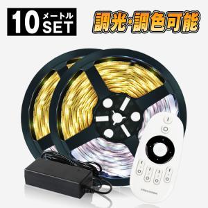 LEDテープライト 10m 調光調色3528 リモコン対応 高輝度 イルミネーション wifi 2.4g ダプター 陳列照明 足元灯 棚下照明 作業灯 店舗照明 集魚灯  DIY自作|kyodo-store