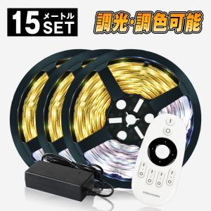LEDテープライト 15m 調光調色3528 リモコン対応 高輝度 イルミネーション wifi 2.4g ダプター 正面発光 看板照明 陳列照明 足元灯 棚下照明 店舗照明 DIY自作|kyodo-store