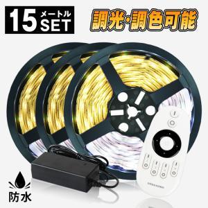 LEDテープライト LED テープ 15m 防水 調色可能 調光可能 リモコン操作 100V wifi 2.4g ダプター SMD3528 LEDテープライト 正面発光 間接照明 led|kyodo-store