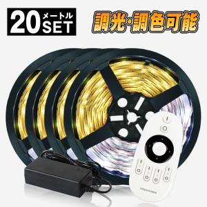 LEDテープライト 20m 調光調色3528 リモコン対応 高輝度 イルミネーション wifi 2.4g ダプター 正面発光 間接照明 陳列照明 足元灯 棚下照明 店舗照明 DIY自作|kyodo-store
