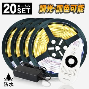 LEDテープライト LED テープ 20m 防水 調色可能 調光可能 リモコン操作 100V wifi 2.4g ダプター SMD3528 LEDテープライト 正面発光 間接照明 led|kyodo-store