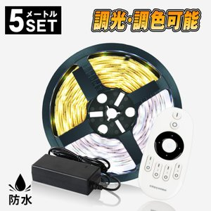 LEDテープライト LED テープ 5m 防水 調色可能 調光可能 リモコン操作 100V wifi 2.4g ダプター SMD3528 LEDテープライト 正面発光 間接照明 led|kyodo-store