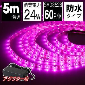 LEDテープ ピンク LEDテープライト 5m 防水 100V 間接照明|kyodo-store