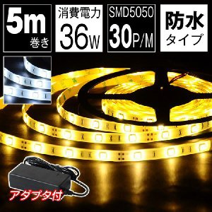LEDテープ ライト 5m 100V 防水 電球色 昼光色 白 LEDストリップライト 天井 間接照明|kyodo-store