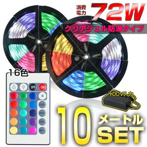 LEDテープ 10m RGB 防水 調光 調色 リモコン操作 マルチカラー イルミネーションLED 間接照明 看板照明 棚下照明 LEDテープライト|kyodo-store
