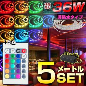 LEDテープ 5m RGB マルチカラー リモコン操作 100V アダプター SMD5050 LEDテープライト 正面発光 LED 間接照明 看板照明|kyodo-store