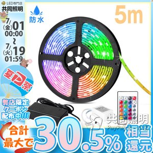 LEDテープ 5m RGB 防水 調光 調色 リモコン操作 マルチカラー LED 間接照明 看板照明 棚下照明 LEDテープライト LED|kyodo-store