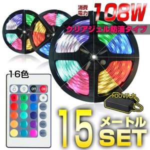 LEDテープ 15m RGB 防水 調光 調色 リモコン操作 マルチカラー LED 間接照明 看板照明 LEDテープライト|kyodo-store