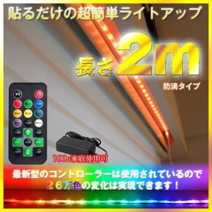 LEDテープライト 間接照明 防水 2m リモコン操作 調光 調色 イルミネーションRGB LEDスリップス LED照明 看板照明 棚下照明|kyodo-store