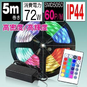 LEDテープ 5m RGB 調光 調色 リモコン操作 マルチカラー LED 間接照明 看板照明 棚下照明 LEDテープライト|kyodo-store