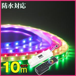 マジック LEDテープライト 10m 光が流れる RGB 最大200M延長可能 防水加工 150leds リモコン操作 SMD5050 LEDテープ 間接照明|kyodo-store