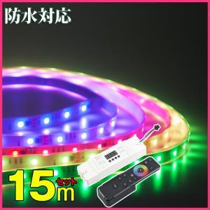 マジック LEDテープライト 15m 光が流れる RGB 最大200M延長可能 防水加工 150leds リモコン操作 SMD5050 LEDテープ 間接照明|kyodo-store