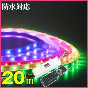 マジック LEDテープライト 20m 光が流れる RGB 最大200M延長可能 防水加工 150leds リモコン操作 SMD5050 LEDテープ 間接照明|kyodo-store