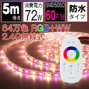 5m 64万色 防水 マルチカラー 電球色 昼光色 白 さくら色 無線式 調光 調色 リモコン操作 LED 看板照明 LEDテープライト|kyodo-store