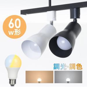 (リモコン別売り)ダクトレール用 スポットライト e26口金 60w相当 9W 調色可能 調光可能 昼白色 電球色 電球付き LED電球用|kyodo-store