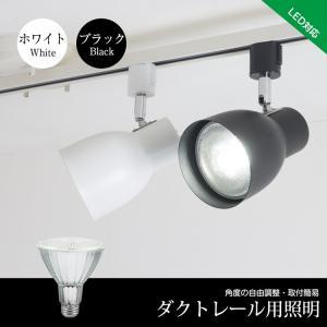 スポットライト E26 100W形相当 配線ダクトレール用 ledビームランプ ハロゲン 防水 レールライト ライティングレール 黒 白 電球色 昼白色 天井照明|kyodo-store