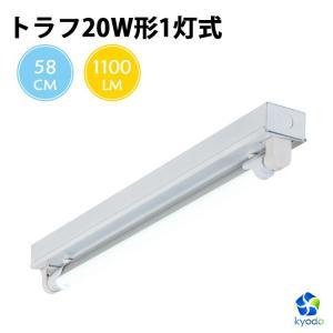 LED蛍光灯 20W形  トラフ20W形器具1灯式 ベースライト 昼光色 G13 蛍光管 照明器具 天井 蛍光灯器具 LEDライト シーリングライト 施設用 LED