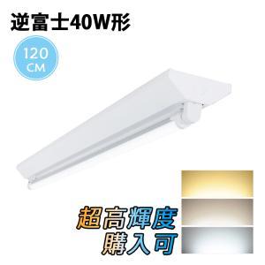LED蛍光灯40W形 逆富士器具40W形1灯式  LED蛍光灯器具セット 蛍光管 照明器具 天井 LEDベースライト ベース照明 シーリングライト 施設用