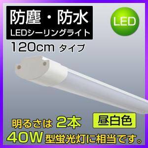 LED蛍光灯 器具一体型 30W 120CM 3900lm 昼白色5000K 防塵 防水IP66 防腐蝕 ベースライト 直付/壁付取付 壁面/天井取付兼用 一体型LED  室内屋外兼用 共同照明 kyodo-store