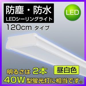 LED蛍光灯 器具一体型 4000K 高輝度 シーリングライト 120cm 防水IP65 防塵 防腐蝕 昼白色 高輝度タイプ 100V/200V対応 LEDベースライト 器具一体型LED 共同照明|kyodo-store