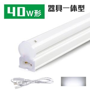 LED蛍光灯 器具一体型 40W形相当 ビーム角度120° 蛍光灯器具セット 高輝度 LEDベースライト 100V/200V対応 蛍光灯器具 LEDライト スイッチコード付 節電 省エネ|kyodo-store