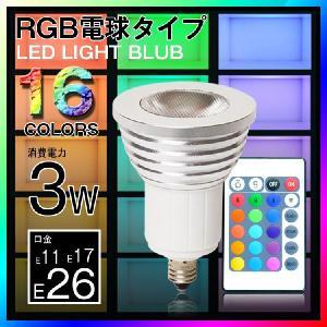 LEDスポットライト RGB 3W リモコン付 e26 e17 e11 マルチカラー ハロゲンランプ led電球 ハロゲン電球 Par38 スポットライト LED kyodo-store
