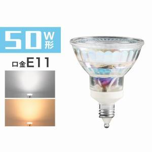 LEDスポットライト E11 50W形相当 ハロゲンランプ e11口金 電球色 昼光色 JDRΦ50 ビーム角38°ハロゲン電球 耐熱ガラスコーティング