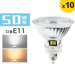 LED電球 LED スポットライト E11 50W形相当 ハロゲンランプ ハロゲン型 E11口金 電球色 昼光色 JDRΦ50 ビーム角38°ハロゲン電球 省エネ kyodo-store