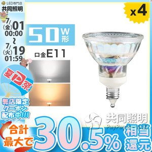 LED電球 スポットライト E11 50W形相当 ハロゲンランプ E11口金 電球色 昼光色 JDRΦ50 ビーム角38°ハロゲン電球 耐熱ガラス【4個セット 送料無料】 kyodo-store