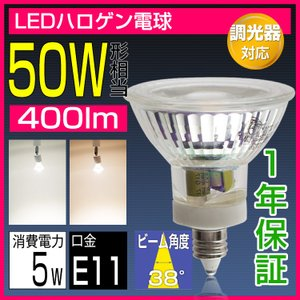 LED電球 E11 50W形相当 LEDスポットライト 調光器対応 ハロゲンランプ 口金E11 電球色 昼光色 ハロゲン型 JDRΦ50 ビーム角38°ハロゲン電球 耐熱ガラス kyodo-store